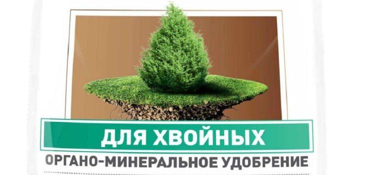 Органо-минеральное удобрение для хвойных